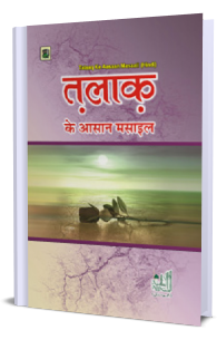 Talaq kay Aasan Masail