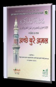 Achay Buray Aamal
