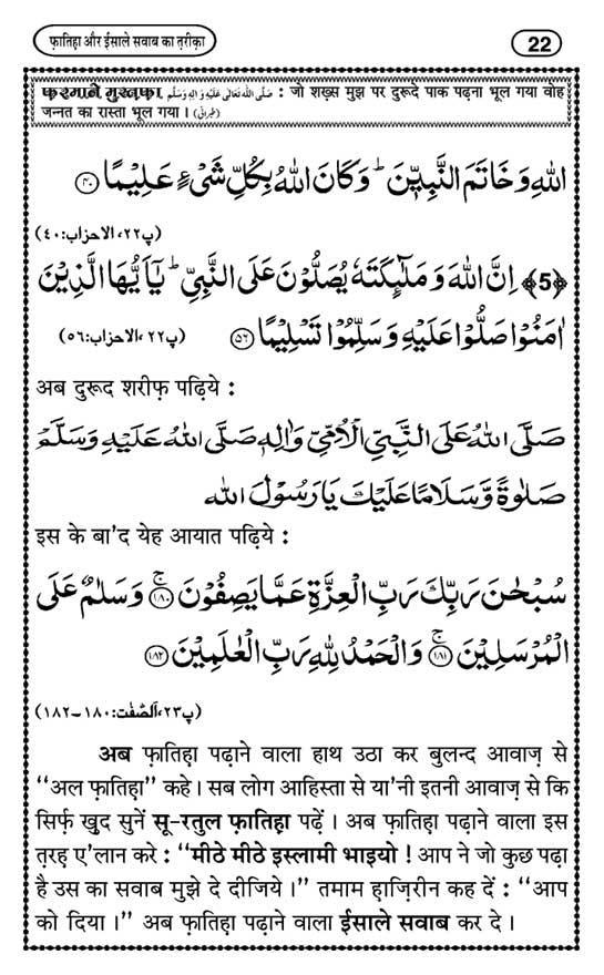 Fatiha ka tarika in hindi pdf
