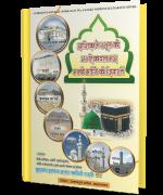 Aashiqan e Rasool Ki 130 Hikayaat Ma Makkay Madinay Ki Ziyaratain