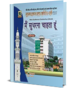 Main Sudharna Chahta hon