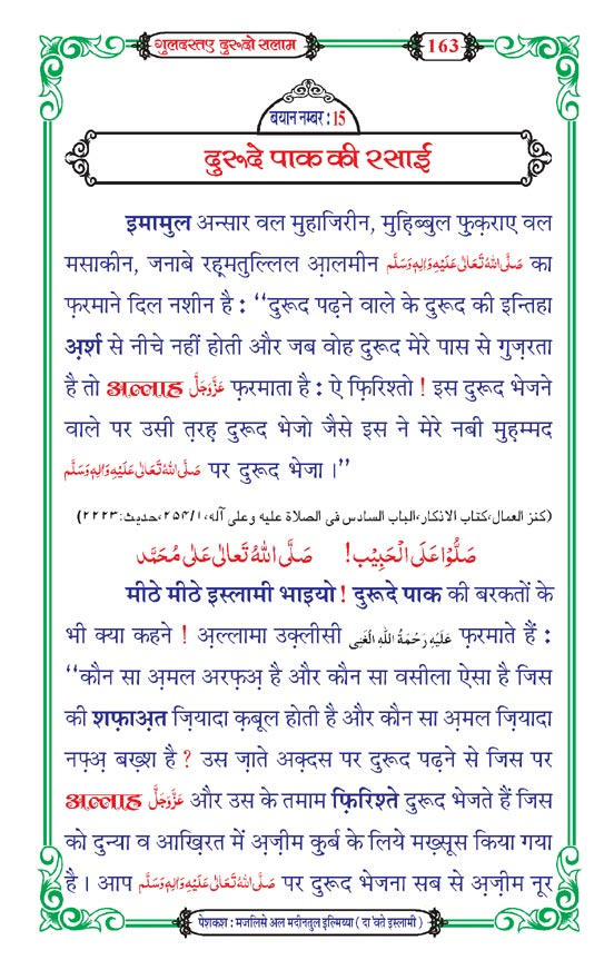 Darood e pak in hindi