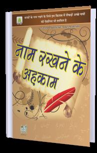 Naam Rakhnay kay Ahkam
