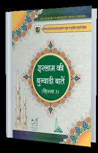 Islam Ki Bunyadi Batain Part 03