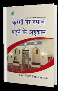 faizan e sunnat book in urdu pdf - PngLine
