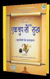 Aik Chup 100 Sukh (Khamoshi kay Fazail)