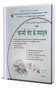 Currency Note kay Masail