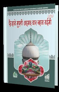 Faizan e Mufti Ahmed Yar Khan Naeemi