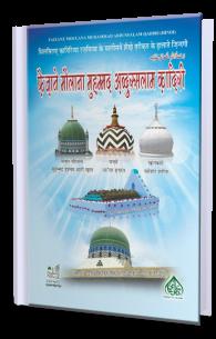 Faizan e Maulana Muhammad Abdul Salam Qadri