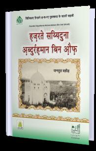 Hazrat Sayyiduna Abdur Rahman bin Auf