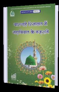 Bargah-e-Risalat Me Sahabiyat kay Nazranay