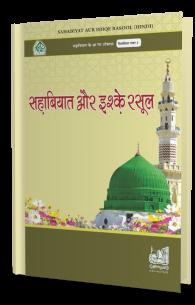 Sahabiyat aur Ishq e Rasool
