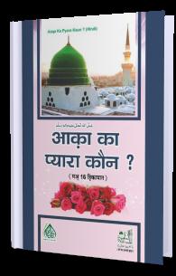 Aaqa Ka Pyara Kon?