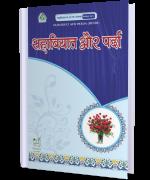 Sahabiyat aur Parda