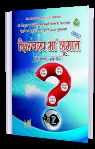 Dilchasp Malomaat Sawalan Jawaaban Hissa Awwal