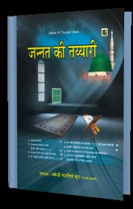 Jannat Ki Tayyari