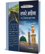 सफ़रे मदीना के मु-तअल्लिक़ सुवाल जवाब