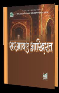 Sarmaya e Aakhirat