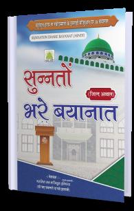 Sunnaton Bharen Bayanat (Jild-1)