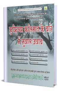 Kufriya Kalmaat kay Baray Main Sawal Jawab
