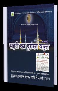 Sehri Ka Durust Waqt