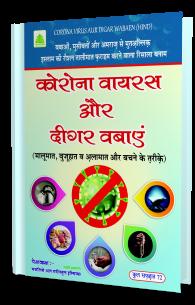 Coronavirus Aur Digar Wabayen