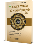 अल्लाह पाक के 99 नामों की बरकतें