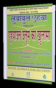 Lubab-ul-Ihya