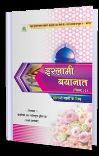 Islami Bayanat Jild-2