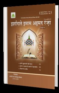 Irshadat-e-Imam Ahmad Raza