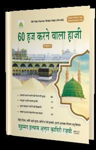 60 Hajj Karnay Wala Haji