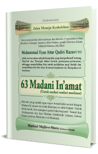 63 Madani Inamaat (Islami behnoon ke liye)