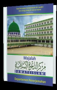 Dawat-e-Islami Ka Mukhtasar Taaruf