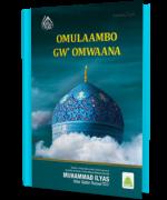 Omulaambo gw'omwaana