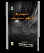 25 Tales of graveyard