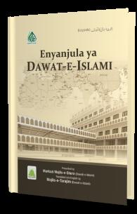 Dawat-e-Islami ka Taruf