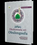 Okukowoola Eri Obulongoofu
