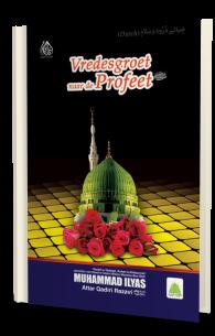 40 Overleveringen van de Heilige Profeet صلی اللہ تعالی علیہ وسلم