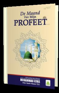 De Maand Van Mijn PROFEET صلی اللہ تعالی علیہ وسلم
