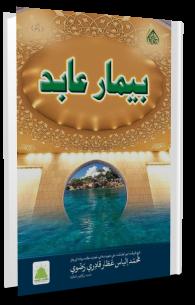 Bemar Abid