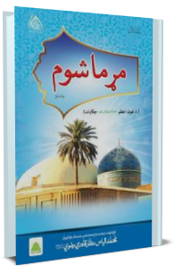 Allama Muhammad Ilyas Qadri Ziaee | DawateIslami | Madani