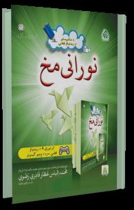 Noor Wala Chehrah