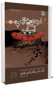 Buray Khatmay kay Asbab