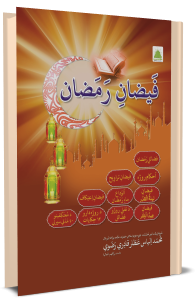 Faizan-e-Ramzan