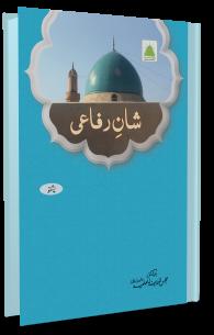 Shan-e-Rafai
