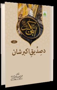 Shan e Siddiq e Akbar