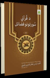 Qurani Surton Ke Fazail