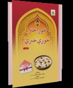 Methi Eid Aur Methi Batain