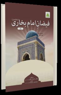 Faizan-e-Imam Bukhari