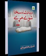 Badshah ki Sarri Hoi Laash